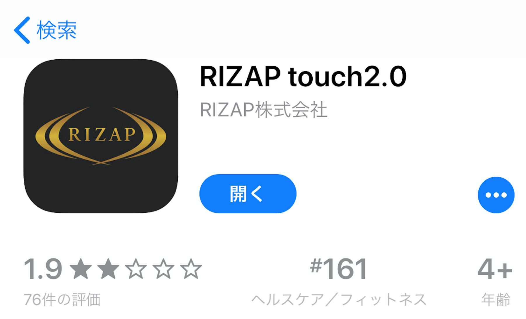 RIZAPtouch2.0