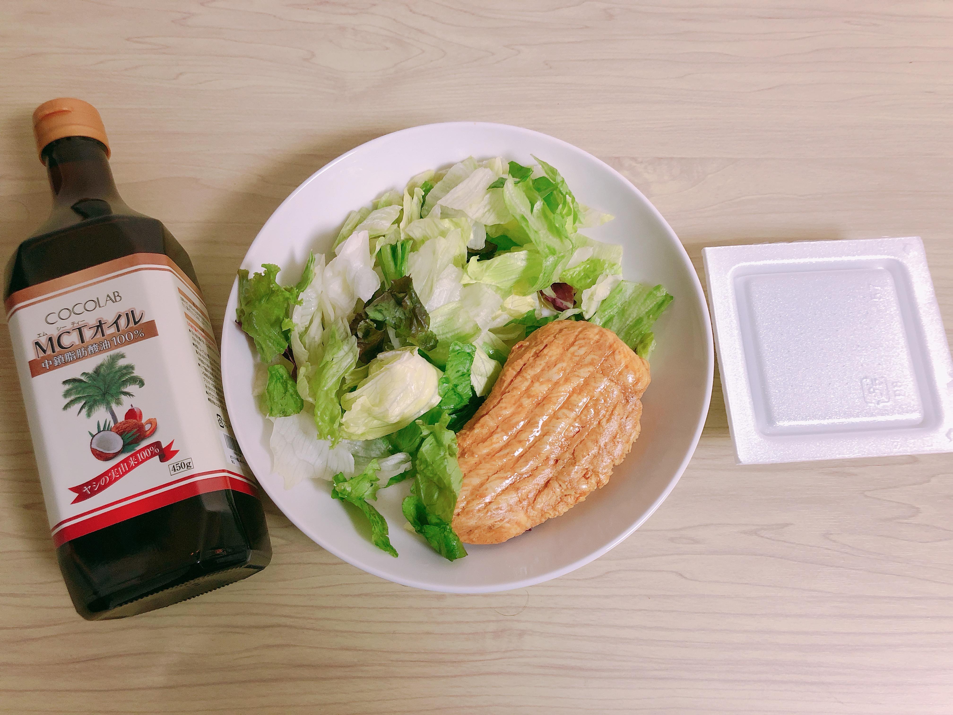 ライザップ28日目の食事。MCTオイルを取り入れる。良質な油は重要!
