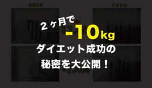 2ヶ月間で-10kgダイエット記録!自分で自宅でライザップできる