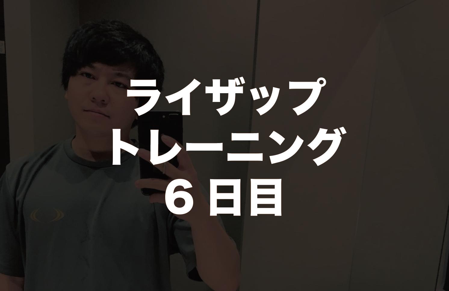 ライザップトレーニング6日目