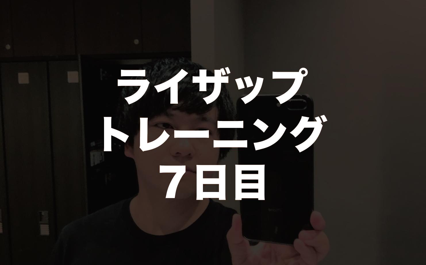 ライザップトレーニング7日目