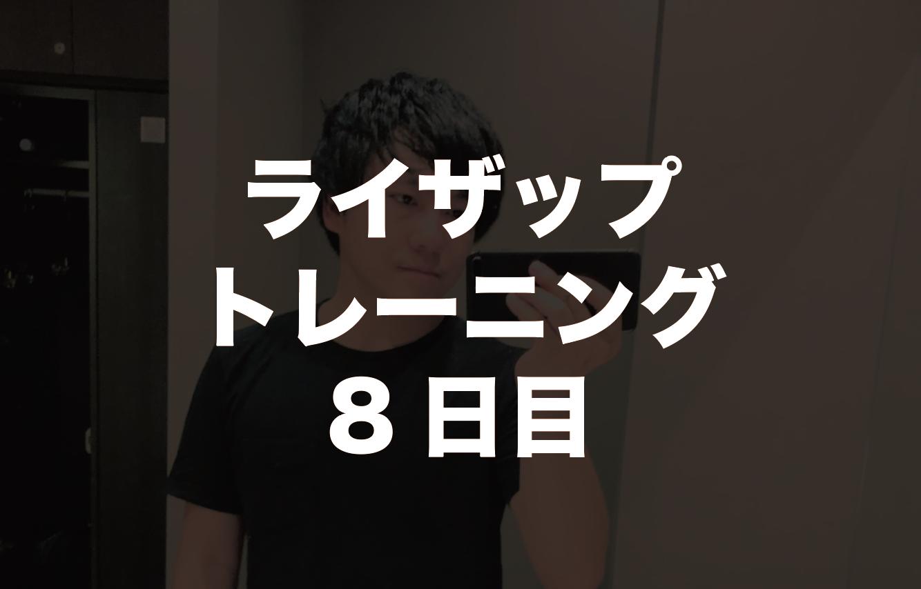 ライザップトレーニング8日目
