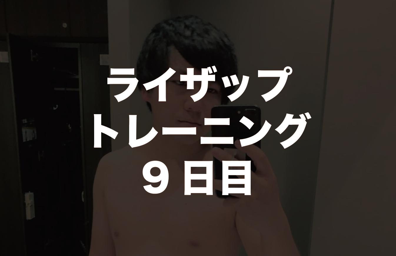 ライザップトレーニング9日目