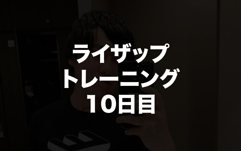 ライザップトレーニング10日目